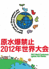 2012 World Conference against Atomic and Hydrogen Bombs